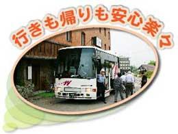 硯川ホテル団体様向け送迎バス